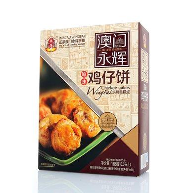 澳門永輝原味雞仔酥餅(188g)