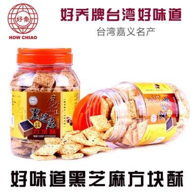 【台湾特产】中国台湾好乔 黑芝麻方块酥500g 台湾特产好乔牌 进口休闲零食品