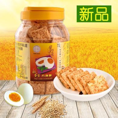 中国台湾进口好乔咸蛋黄方块酥咸味饼干糕点点心430g罐粗粮早餐零食
