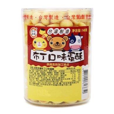 品味本鋪布丁口味蛋酥(140g)