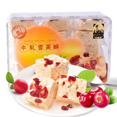 媽閣餅家 澳門手信 牛軋沙琪瑪蔓越莓雪芙酥 奶芙伴手禮 糕點零食禮盒230g