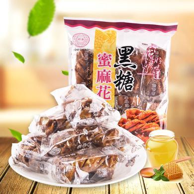 中国台湾进口零食 传统美食小吃零食糕点 好乔 黑糖麻花250g袋装-黑糖蜜麻花