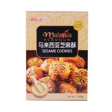 馬來西亞進口迪樂司馬來西亞芝麻酥100g/盒餅干糕點零食小吃