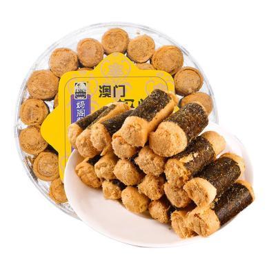 【澳门特产】妈阁饼家 肉松鸡蛋卷260g办公室休闲零食 澳门特产 广东肉松蛋卷