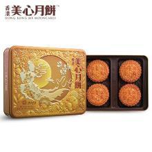 【支持购物卡】香港美心双黄白莲蓉月饼(4个装)港版美心月饼 香港本地版