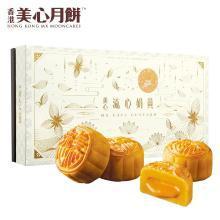【支持购物卡】香港美心流心奶黄月饼(8个装)港版美心月饼 香港本地版
