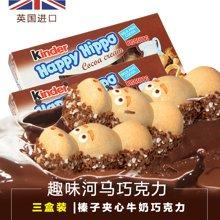 进口健达Kinder健达儿童开心河马牛奶榛子夹心巧克力3盒装