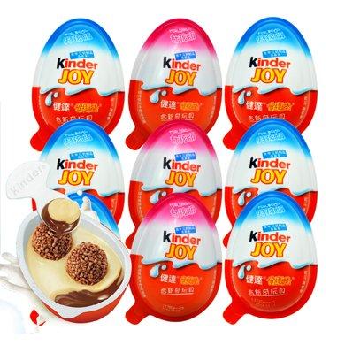 健達奇趣蛋男女版9粒 建達出奇蛋進口巧克力健達兒童禮玩具零食