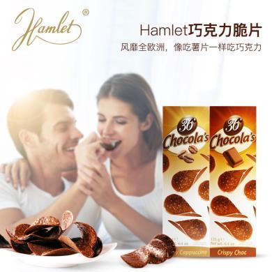 Hamlet 比利时进口 巧克力 臻脆薄片 125g 婚礼 情人节  休闲食品 方便食品 牛奶巧克力味