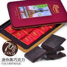 法国原装进口 克勒司巴黎铁塔经典70%黑巧克力60g盒装 零食 送女友生日情人节礼糖果