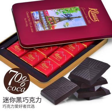 法國原裝進口 克勒司巴黎鐵塔經典70%黑巧克力60g盒裝 零食 送女友生日情人節禮糖果