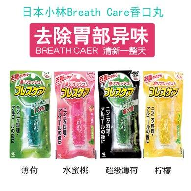 1盒*日本小林制藥口氣清新丸香口丸50顆【香港直郵】