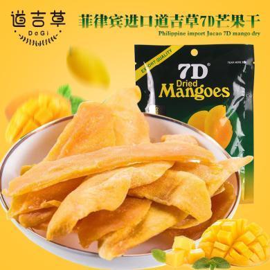 菲律賓進口道吉草7D芒果干70g袋裝蜜餞水果干果脯休閑零食品小吃