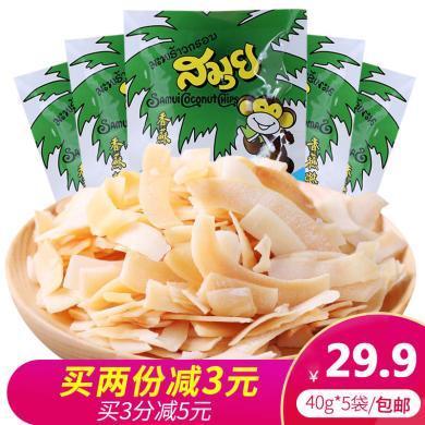 泰国进口食品Samui苏梅香脆椰子片椰肉脆片椰子干果休闲零食40g5