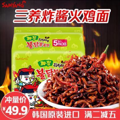 韩国进口三养限量版绿色火鸡面炸酱辣面干拌面木下拉面140g*5袋