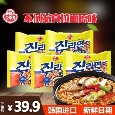 韓國泡面進口不倒翁真拉面 原味不辣 120g*5 韓式料理袋裝方便面