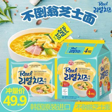韓國進口不倒翁真正芝士面real奶酪cheese方便拉面泡面煮面135g*4