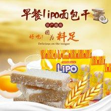 越南進口 lipo利葡面包干 蛋糕面包片餅干早餐辦公糕點零食品小吃
