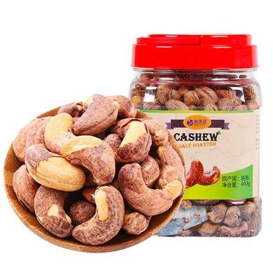 康源藍 帶皮腰果400克*1罐 鹽焗腰果越南進口腰果堅果干果零食包郵