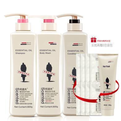 【精選推薦】阿道夫洗發護發沐浴大包裝組合三件套800g超大瓶裝