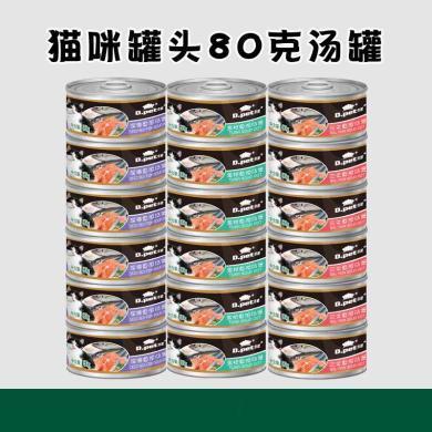 宠物食品猫粮猫罐头80g*10 猫零食金枪鱼罐头