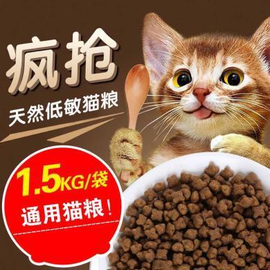 寵物食品貓糧1500g貓主糧成幼貓通用貓糧