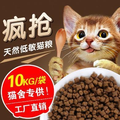 猫粮宠物食品幼猫猫粮牛肉鸡肉猫粮10千克猫咪通用