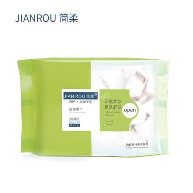 簡柔棉柔巾一次性洗臉巾潔面巾旅行洗臉毛巾便攜裝