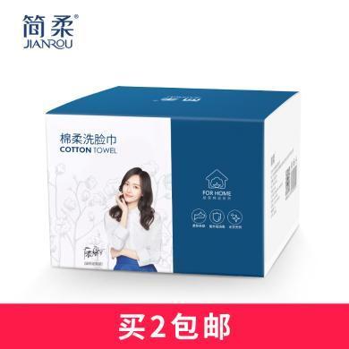 刘涛代言简柔一次性洗脸巾棉柔巾洁面巾擦脸巾美容毛巾 120片/盒