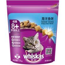 伟嘉老年猫粮海洋鱼味1.3kg