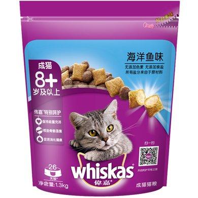 偉嘉老年貓貓糧海洋魚味1.3kg