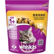 伟嘉成猫猫粮嫩滑鸡柳味1.3kg