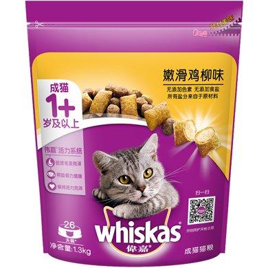 【直降】偉嘉成貓貓糧嫩滑雞柳味1.3kg