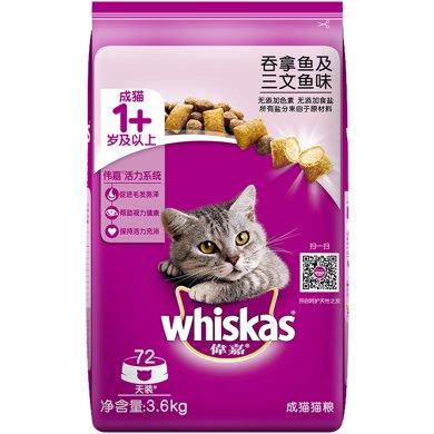 偉嘉成貓貓糧吞拿魚三文魚味3.6kg