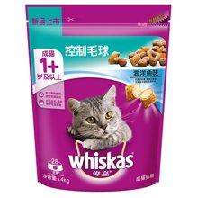 伟嘉控制毛球成猫猫粮海洋鱼味1400g