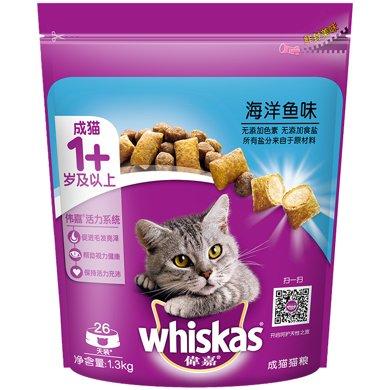 偉嘉成貓貓糧海洋魚味1.3kg