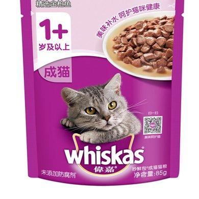 偉嘉成貓妙鮮包金槍魚味85g