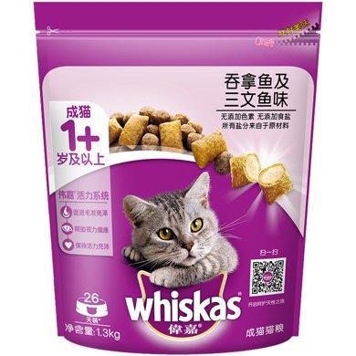 偉嘉成貓貓糧吞拿魚三文魚味1.3kg