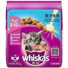 伟嘉幼猫猫粮海洋鱼味300g