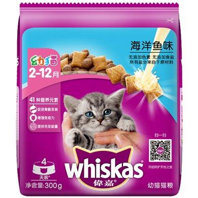 偉嘉幼貓貓糧海洋魚味300g