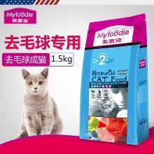 麦富迪成猫专用去毛球1.5kg