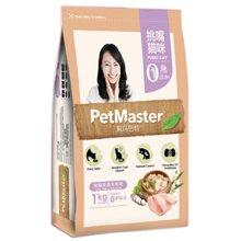 Petmaster佩玛思特无添加成猫粮挑嘴美毛1kg