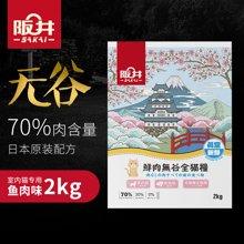 阪井无谷鲜肉全猫粮成幼猫咪渐折耳猫主粮进口配方天然粮2kg