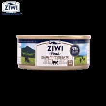 【ZIWI巅峰】滋益巅峰成猫幼猫牛肉猫罐头85g