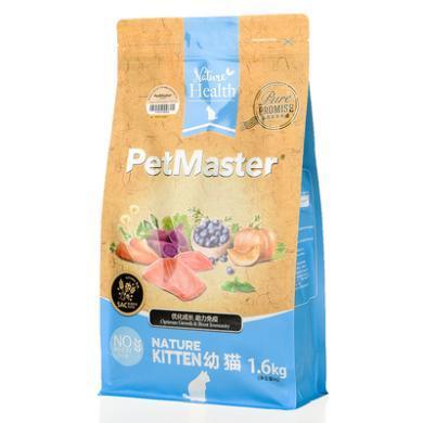 佩玛思特天然非转基因幼猫粮1.6kg促生长增强免疫宠物猫咪猫食