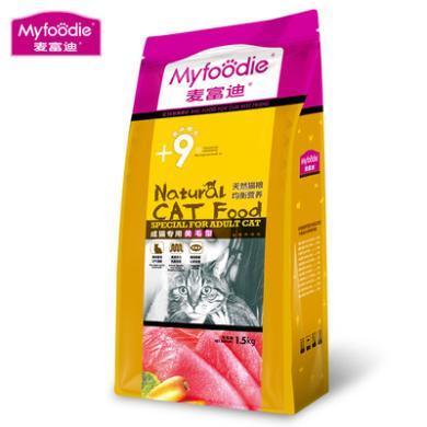麥富迪成貓專用美毛型1.5KG 天然糧 貓糧 天然貓糧 英短加菲藍貓