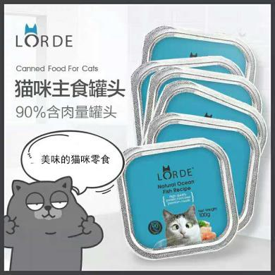 LORDE里兜貓罐頭貓咪主食零食罐頭成幼貓濕糧90%含肉罐頭100g*6罐
