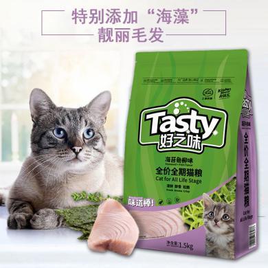 好之味海苔鱼柳味全价全期幼猫成猫通用型猫粮1.5KG
