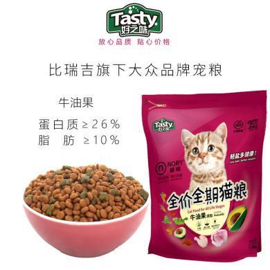 諾瑞牛油果美毛全期貓糧 1.4KG