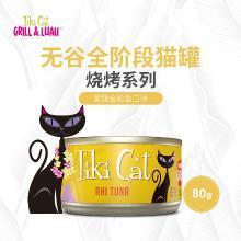 【美国Tiki Cat】烧烤系列-黄鳍金枪鱼 无谷全阶段猫罐